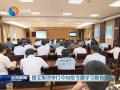 银宝集团举行中心组专题学习报告会