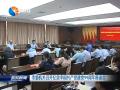 市级机关召开纪念中国共产党建党99周年座谈会