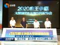"""""""鹿王争霸""""谁与争锋 6月21日激情上演"""