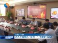 """市人社局举办""""庆七一""""主题党日活动"""