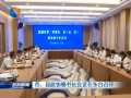市、县政协秘书长会议在东台召开