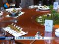"""【高质量创建全国文明城市】文明餐桌引领健康新""""食""""尚"""