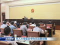 市人大常委会举办民法典讲座