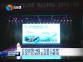 """江苏省第14届""""五星工程奖""""苏北片区初评活动拉开帷幕"""