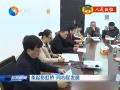 【人民政协】架起彩虹桥 同心促发展