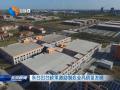 东台出台政策激励制造业高质量发展