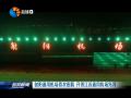 射阳通用机场首次夜航 开创江苏通用机场先河