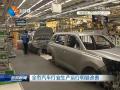 全市汽车行业生产运行明显改善