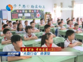 """【浪费可耻 节约为荣】(3)""""光盘行动""""进课堂"""