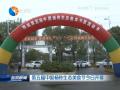 第五届中国杨侍生态美食节今日开幕