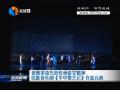 致敬革命先烈 传承铁军精神 民族音乐剧《华中鲁艺记》在盐公演