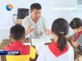 【师者风华 最美如你】(3)张良春:三十九年如一日情系乡村教育