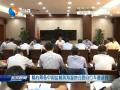 精心筹备中国盐城黄海湿地公路自行车邀请赛
