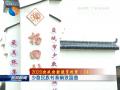 【2020决战决胜脱贫攻坚】(14)少数民族村奏响致富曲