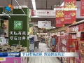 节日市场活跃 货品供应充足