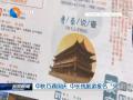 """中秋巧遇国庆 中长线旅游报名""""火"""""""