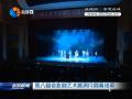 第八届省淮剧艺术展演月圆满闭幕
