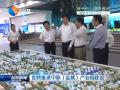 加快推进中韩(盐城)产业园建设