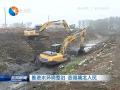 推进水环境整治 造福城北人民