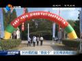 """2020第四届""""草房子""""全民阅读周启动"""
