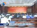全国纺织业职业技能比赛在阜宁开幕
