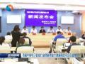 首届中国电子信息行业创新创业大赛新闻发布会在盐举行