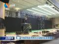 第二届中韩贸易投资博览会场馆改造紧锣密鼓