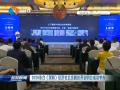 2020东台(深圳)经济社会发展投资说明会成功举办
