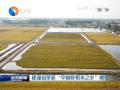 """建湖縣榮獲""""中國蝦稻米之鄉""""稱號"""