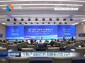 中韓產業園合作發展研討會召開