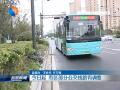 今日起 市区部分公交线路有调整