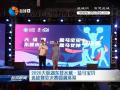 2020大纵湖东晋水城•盐马宝贝选拔赛总决赛圆满落幕