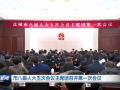 市八届人大五次会议主席团召开第一次会议