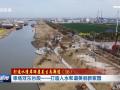 【打造水清岸绿景美生态廊道】(16)串场河东台段——打造人水和谐美丽新家园