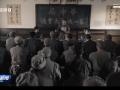 《初心答卷》之阜宁羊寨:华中抗战的里程碑——中共中央华中局第一次扩大会议旧址