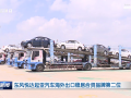 东风悦达起亚汽车海外出口稳居合资品牌第二位