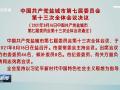 中國共產黨鹽城市第七屆委員會第十三次全體會議決議