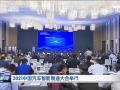 2021中國汽車智能制造大會舉行
