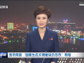 """我市榮獲""""國家生態文明建設示范市""""稱號"""