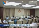 市政协召开八届五次主席会议
