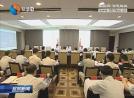 王荣平主持召开市委常委会