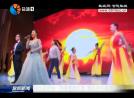 """响水县举办""""慈善精准扶贫 助力乡村振兴""""晚会"""