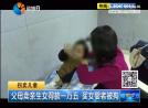 父母卖亲生女得款一万五  买女婴者被拘