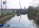 徐宿淮盐高铁项目征地拆迁工作有序开展