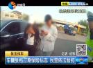 车辆张贴过期保险标志 民警依法暂扣