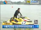 巾帼不让须眉  女选手照样玩转摩托艇