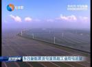 东台新能源发电量首超工业用电总量