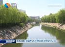 我市农村河道生态治理完成投资近4亿元