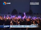 千鹤湾温泉风情小镇举行首届音乐节