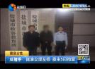 """""""咸豬手""""揩油女理發師  換來5日拘留"""